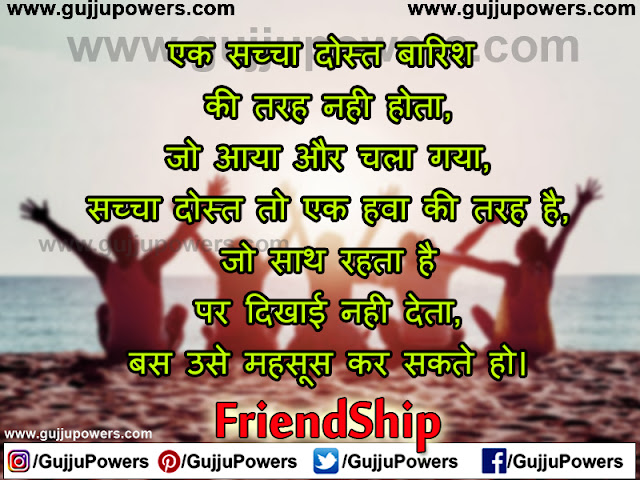 friendship day love quotes in hindi