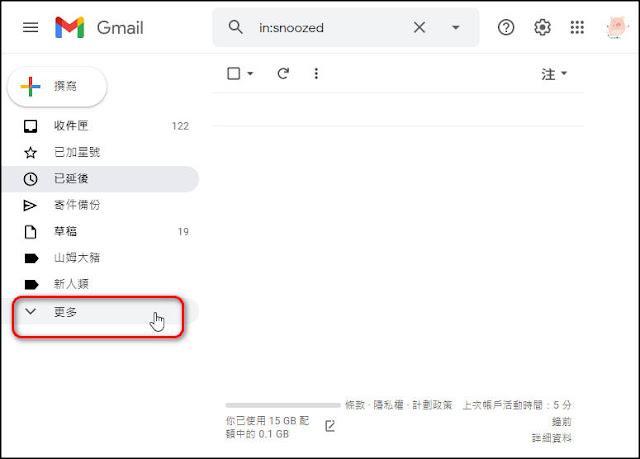 快速隱藏【網頁版Gmail】的 Hangouts 以及 Meets