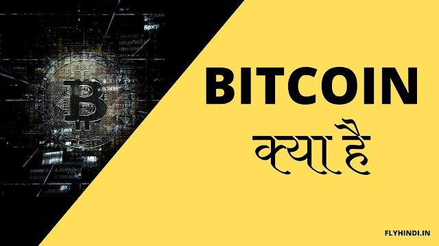 Bitcoin क्या है: बिटकॉइन के बारे में पूरी जानकारी