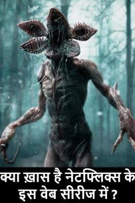 demogorgan stranger things monster