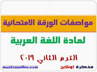 مواصفات امتحان اللغة العربية للمرحلة الابتدائية الترم الثاني 2019