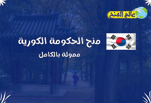 منحة كوريا الجنوبية لدراسة البكالوريوس 2022