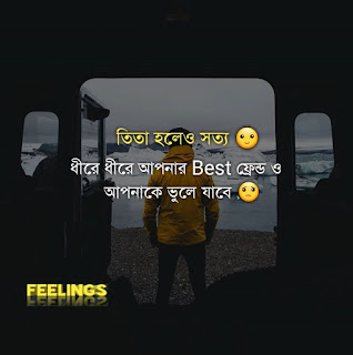 bangla frined caption pics