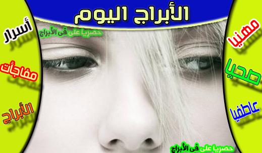 حظك اليوم الجمعة 20-11-2020 إبراهيم حزبون