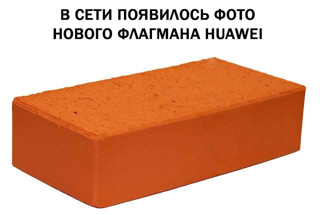 Huawei телефон мемы