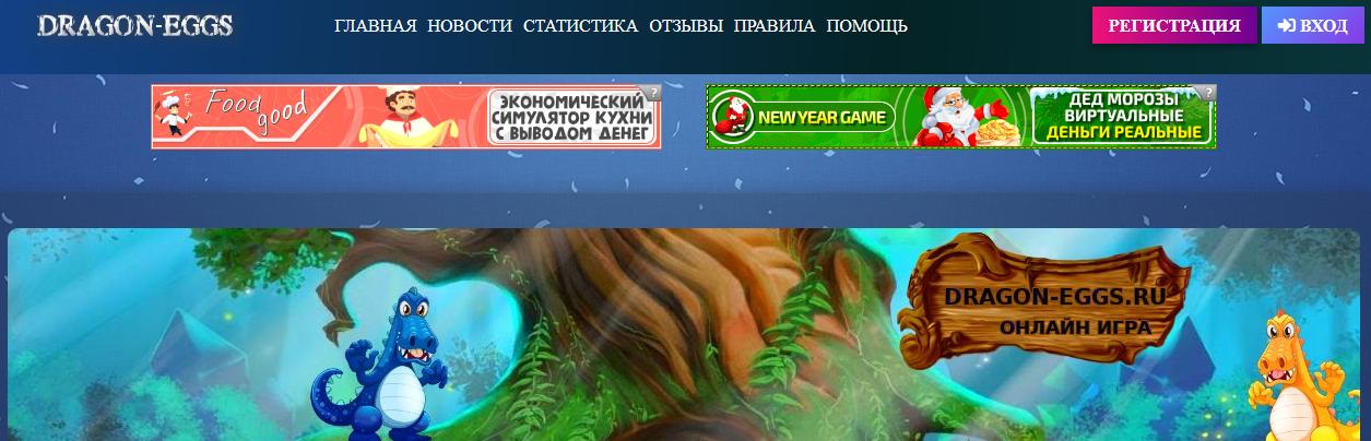 Мошеннический сайт dragon-eggs.ru – Отзывы, развод, платит или лохотрон? Информация