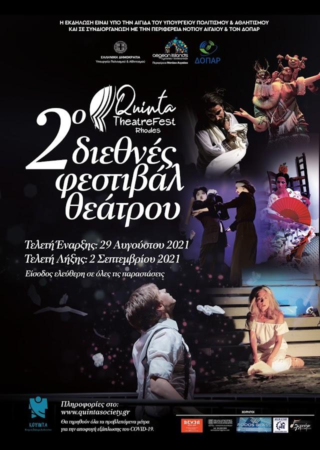 Πέφτει απόψε η αυλαία του 2ου Διεθνές Φεστιβάλ Θεάτρου