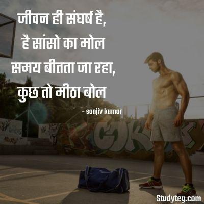 सामाजिक शायरी स्टेटस इन हिंदी || samajik shayari status image in hindi