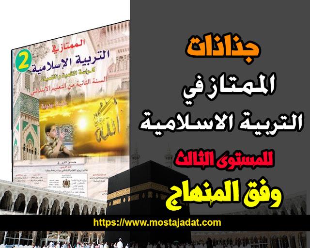 جميع جذاذات الممتاز في التربية الاسلامية المستوى الثالث وفق المنهاج الجديد 2019-2020