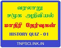 TNPSC History pdf