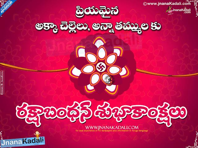 happy rakshabandhan telugu greetings, rakhi vector images free download, rakshabandhan wallpapers quotes, rakshabandhan vector greetings