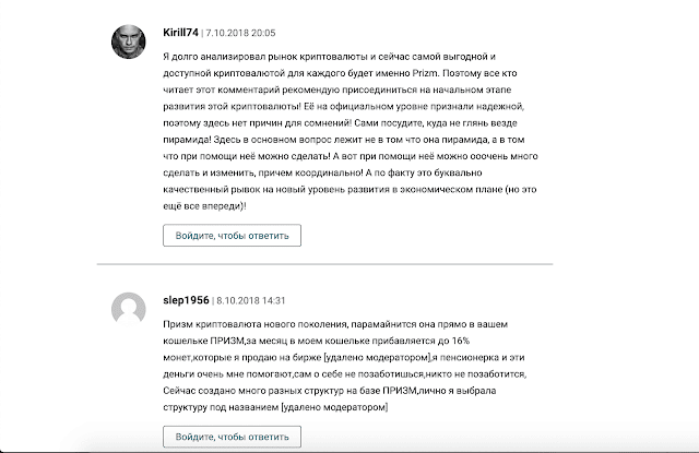 kriptovaluta-prizm-otzivi