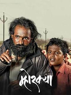 Mhorkya Story|Mhorkya Cast|Mhorkya Trailer