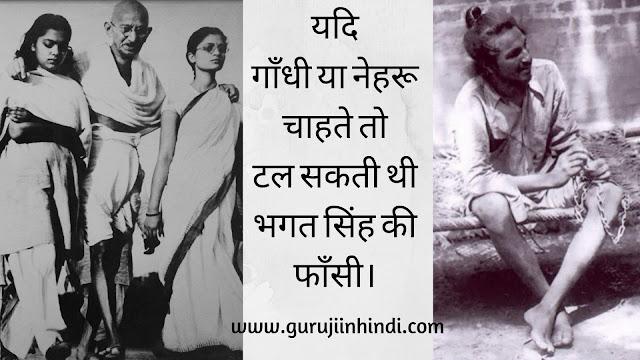 mahatmagandhi and nehru can save bhagat singh