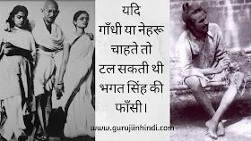 यदि गाँधी या नेहरू चाहते तो टल सकती थी भगत सिंह की फाँसी।