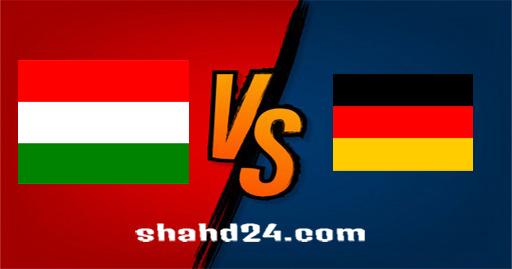 مشاهدة مباراة ألمانيا والمجر بث مباشر كورة لايف اون لاين بتاريخ 23-06-2021 يورو 2020