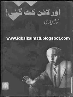 Aur Line Kat Gai by Kausar Niazi Political Urdu Book