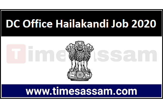 DC Office Hailakandi Job 2020