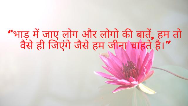 Facebook Attitude Shayari