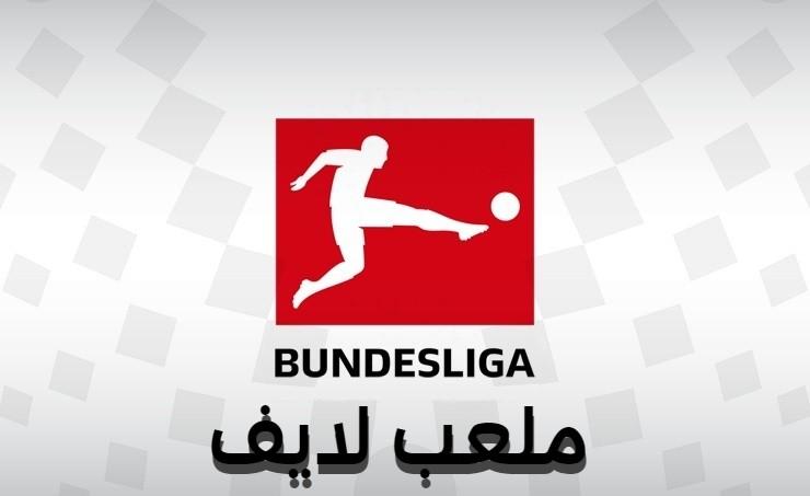 جدول ترتيب فرق الدوري الألماني - Bundesliga Table & Standings
