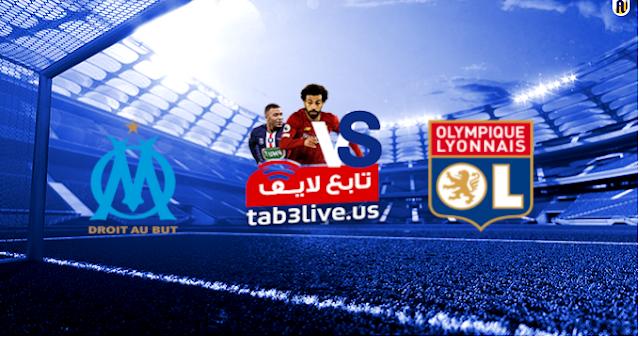 مشاهدة مباراة ليون ومارسيليا بث مباشر اليوم 2020/09/4 الدوري الفرنسي