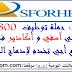 سفوريت : حملة توظيف 800 عاملة بكل من مدينتي أكادير و آسفي في إطار مشروع أجي تخدم لإدماج الشباب