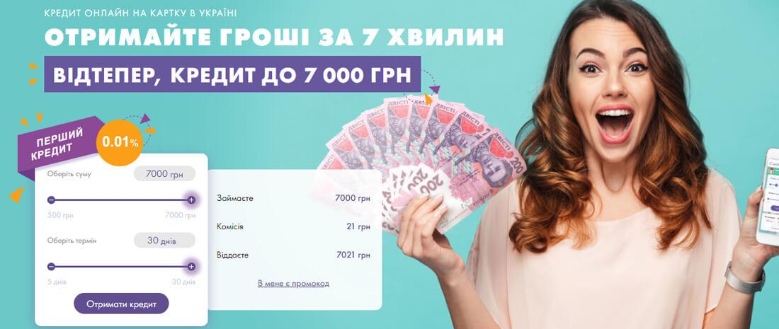 Credit7 повышает сумму для новых клиентов до 7 000 гривен
