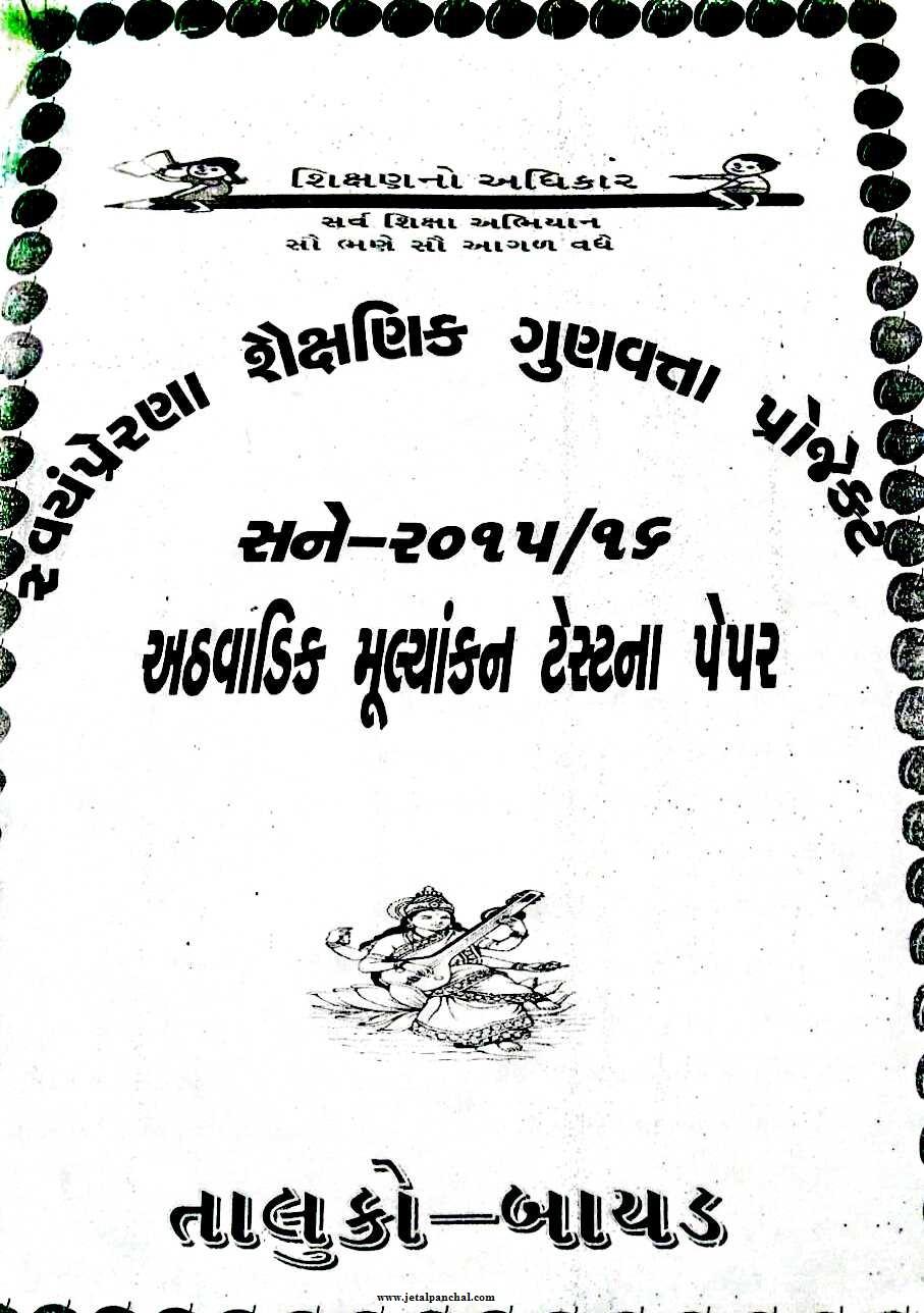 July 2015 ~ Dr. Jetal Panchal