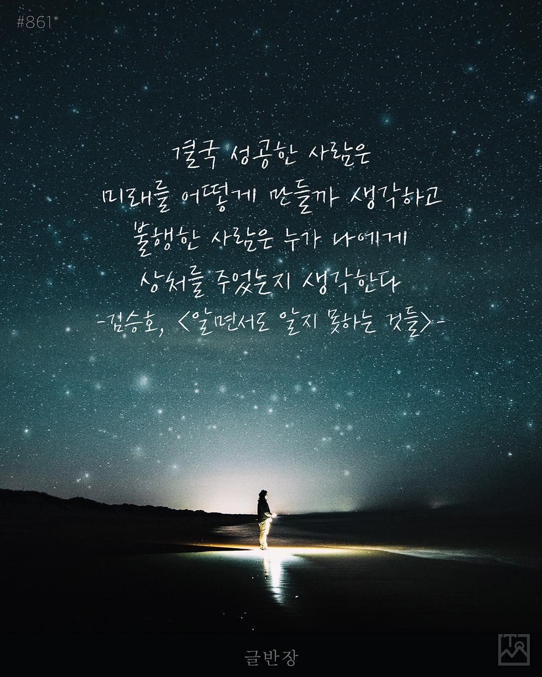 성공한 사람, 불행한 사람 - 김승호, <알면서도 알지 못하는 것들>