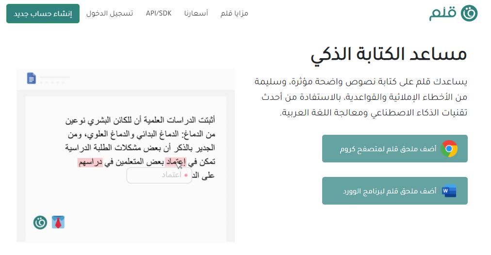 تدقيق لغوي عربي اون لاين مجانا - qalam