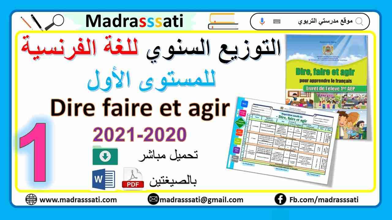 التوزيع السنوي للغة الفرنسية Dire faire et agir للمستوى الأول ابتدائي word