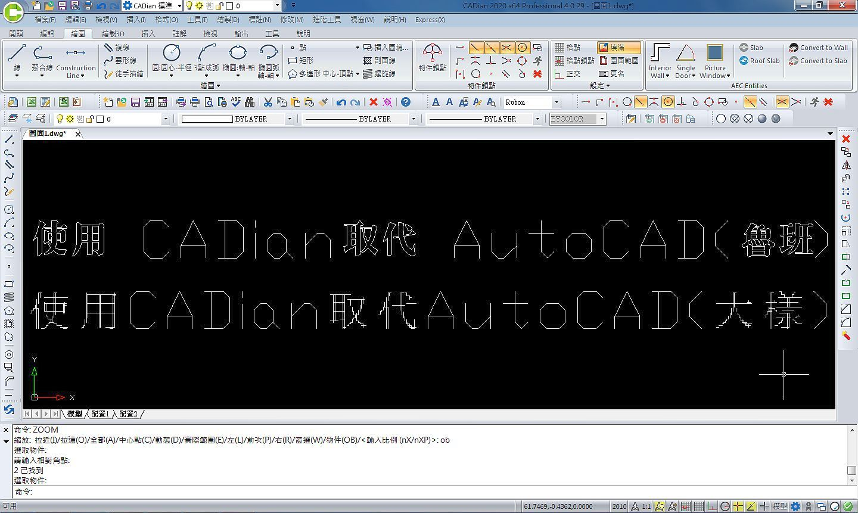 CADian常用指令速查表(同AutoCAD)
