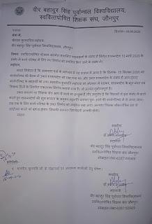 पूविवि : कार्य परिषद के निर्णय पर शिक्षक संघ ने जतायी नाराजगी | #NayaSaberaNetwork