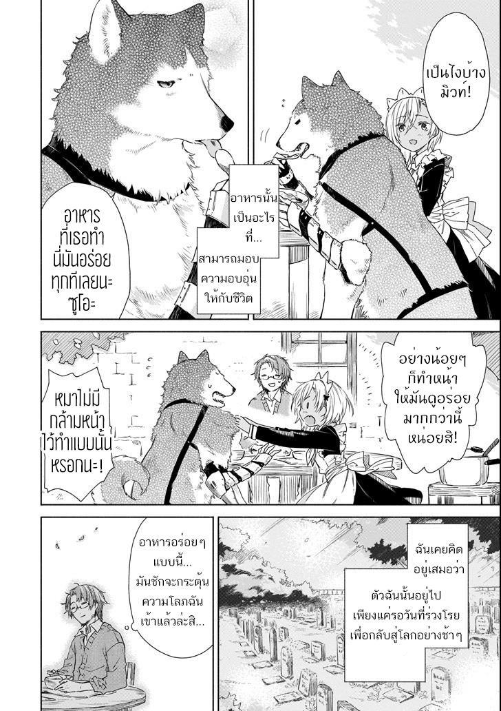 อ่านการ์ตูน Tabi to Gohan to Shuumatsu Sekai ตอนที่ 3 หน้าที่ 38