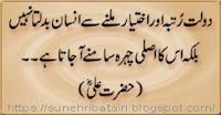 new aqwal-e-zareen in urdu, islamic aqwal-e-zareen, achi batein