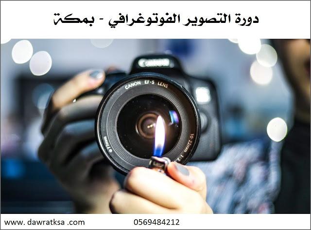 دورة التصوير الفوتوغرافي - بمكة