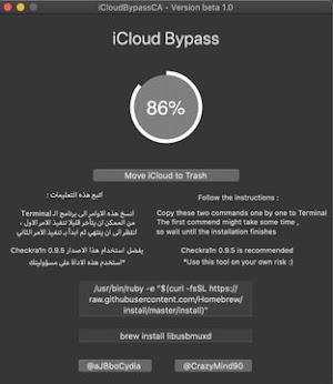 شرح كيفية تخطي قفل الايكلاود بضغطة زر واحدة بستخدام تطبيق iCloudBypassCA