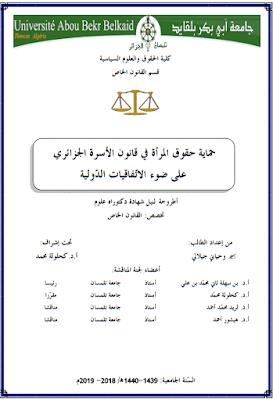 أطروحة دكتوراه: حماية حقوق المرأة في قانون الأسرة الجزائري على ضوء الاتفاقيات الدولية PDF