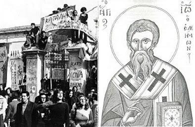 Άγιος Ιωάννης Ελεήμων και Πολυτεχνείο