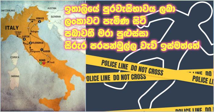 https://www.gossiplankanews.com/2019/06/pabawathie-murder.html