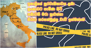 Pabawathi who comes to Sri Lanka after getting citizenship in Italy; killed and burned -- body on bund of Parapanmulla Wewa!