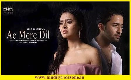 Ae Mere Dil Lyrics in Hindi,Ae Mere Dil Lyrics, Ae Mere Dil Lyrics Meaning