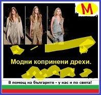 http://moda39.blogspot.bg/2014/09/modni-koprineni-drehi.html