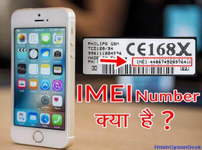 IMEI Number Kya Hota Hai   Apne Mobile Ka IMEI Number Kaise Check Kare