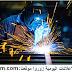 مطلوب 30 لحام (سودور)  بمصنع للسيارات بمدينة طنجة ـ أصيلة