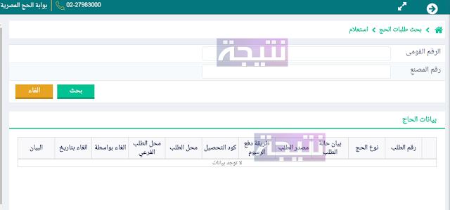 بوابة الحج المصرية hij.moi.gov.eg نتيجة قرعة الحج 2018