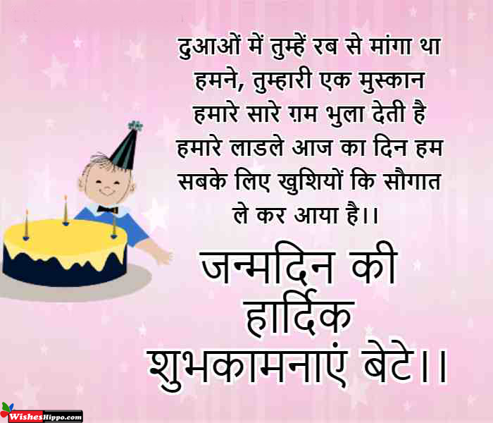 Happy Birthday Wishes for Son in Hindi Image