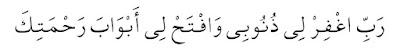 Peygamberimiz (s.a.v.) camiye girerken