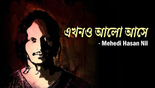 Ekhono Alo Ashe Lyrics by Mehedi Hasan Nil