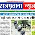 राजपूताना न्यूज़ ई पेपर 21 जून 2020 राजस्थान डिजिटल एडिशन